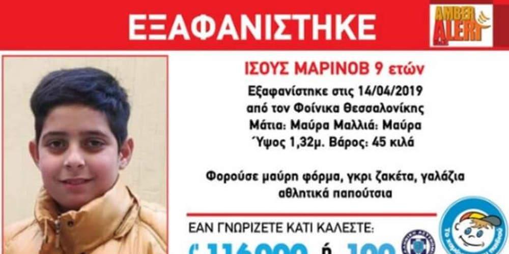 Συναγερμός: Εξαφανίστηκε 9χρονος από τον Φοίνικα Θεσσαλονίκης