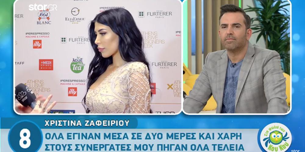 Χριστίνα Ζαφειρίου: Θα κινηθώ νομικά εναντίον του Mad [βίντεο]