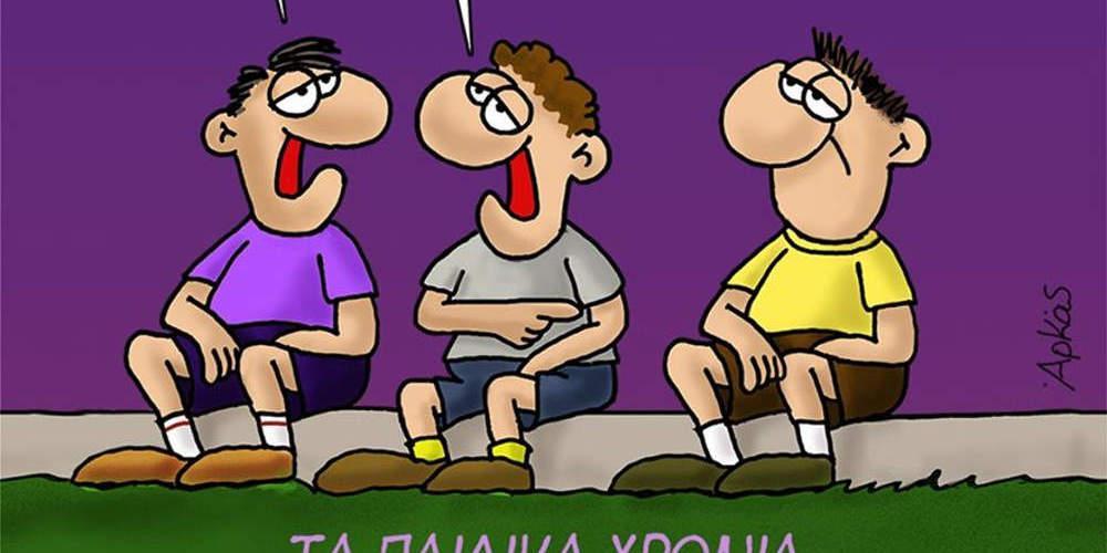 Νέο καυστικό σκίτσο Αρκά από τα «παιδικά χρόνια του πρωθυπουργού» [εικόνα]