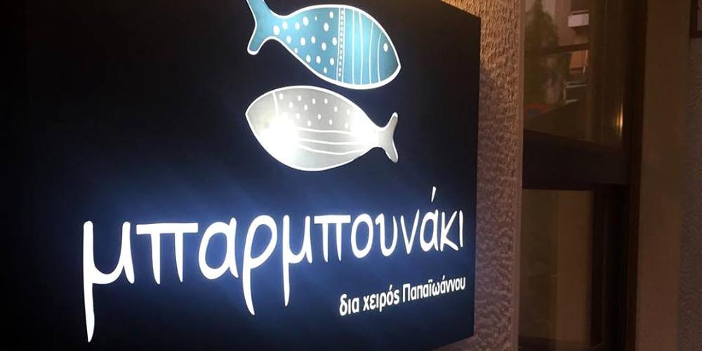«Μπαρμπουνάκι δια χειρός Παπαϊωάννου»: Άνοιξε τις πόρτες του στη Μητροπόλεως