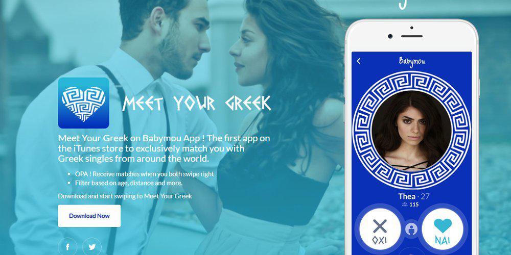 «Babymou»: Το... Tinder μόνο για Έλληνες έχει μαιάνδρους, καρδούλες και ώπα! [βίντεο]