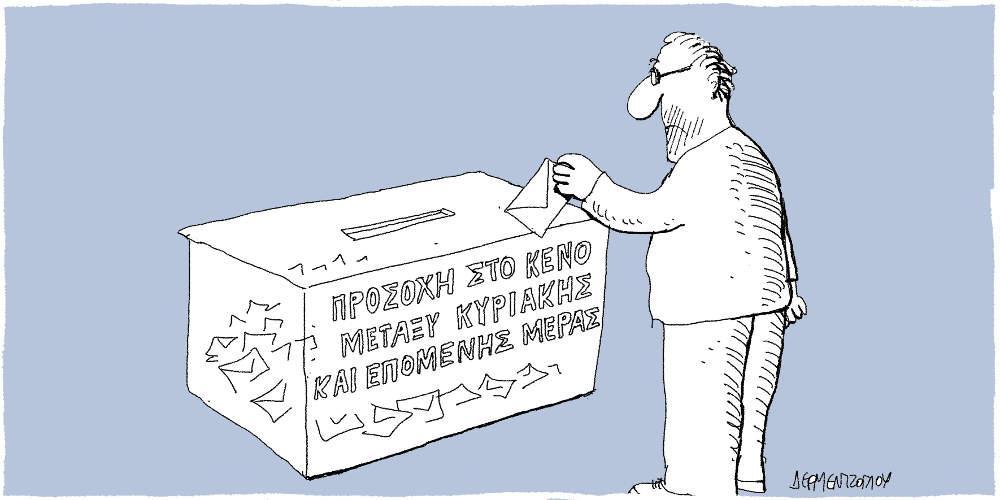 Η γελοιογραφία της ημέρας από τον Γιάννη Δερμεντζόγλου - Τρίτη 14 Μαΐου 2019