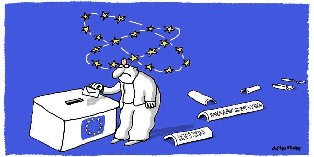 Η γελοιογραφία της ημέρας από τον Γιάννη Δερμεντζόγλου - Τετάρτη 15 Μαΐου 2019