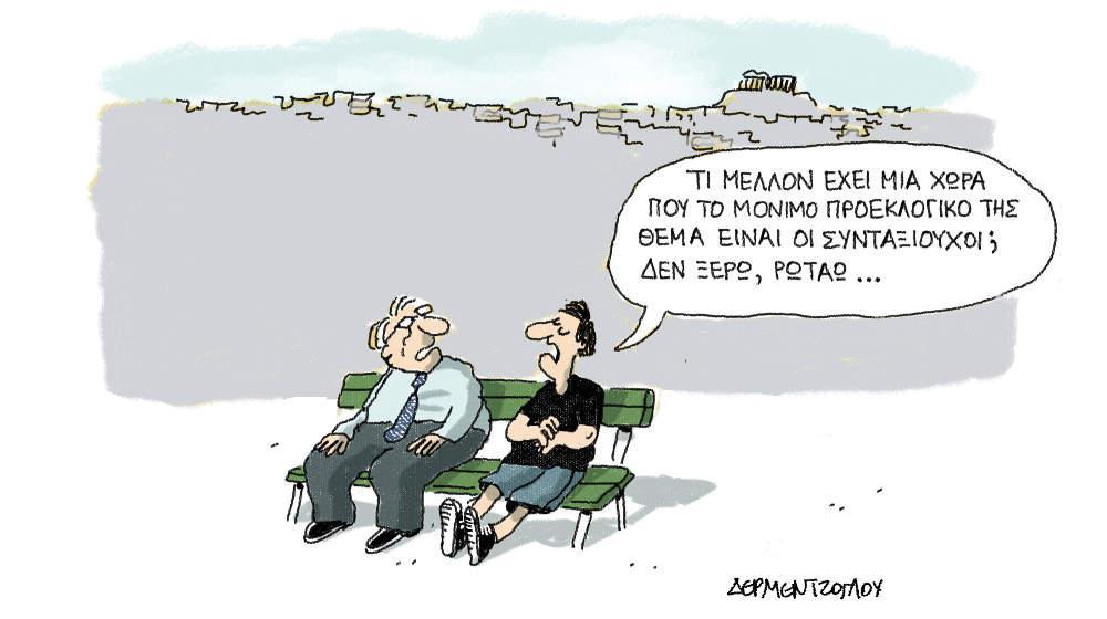 Η γελοιογραφία της ημέρας από τον Γιάννη Δερμεντζόγλου - Πέμπτη 23 Μαΐου 2019