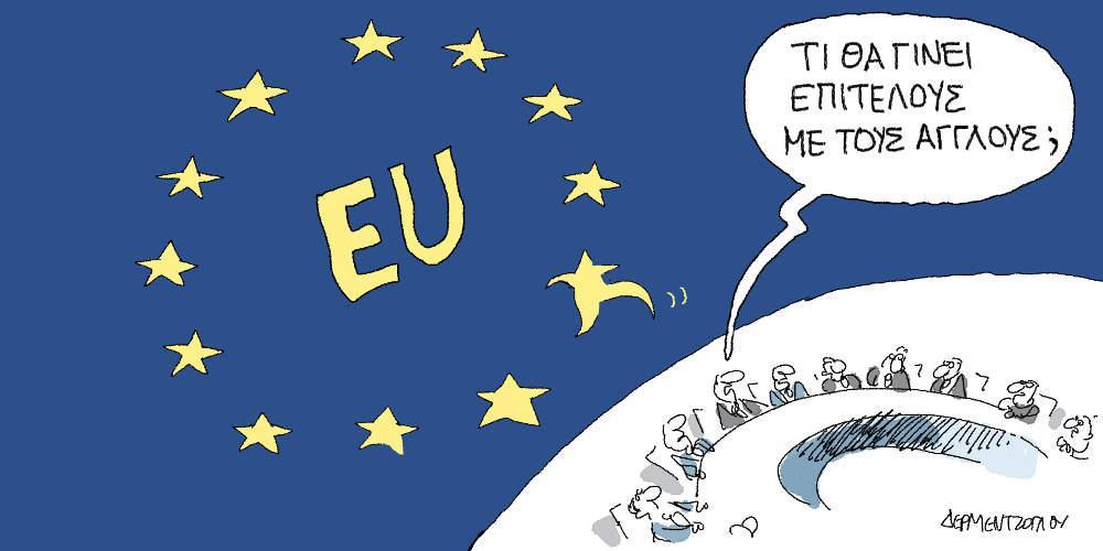 Η γελοιογραφία της ημέρας από τον Γιάννη Δερμεντζόγλου - Τετάρτη 29 Μαΐου 2019