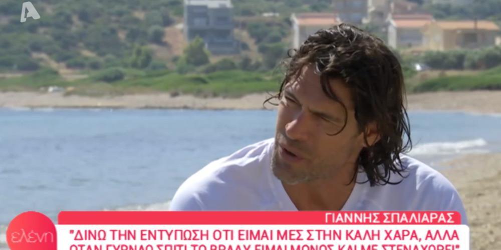 Γιάννης Σπαλιάρας: Με στενοχωρεί που το βράδυ γυρίζω μόνος στο σπίτι [βίντεο]