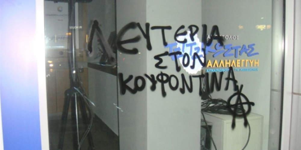 Συνθήματα υπέρ του Κουφοντίνα στο εκλογικό κέντρο του Τζιτζικώστα [εικόνα]