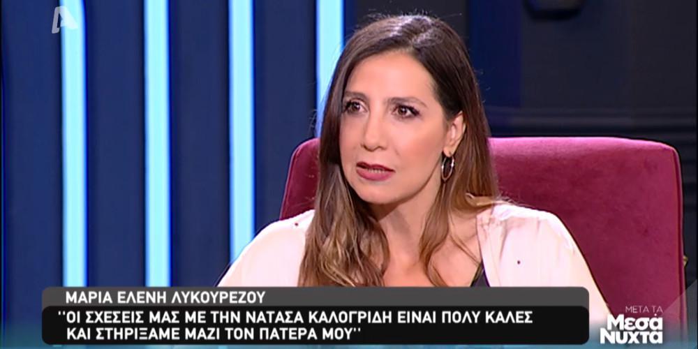 Μαρία-Ελένη Λυκουρέζου: Η Μάρθα κι η Ζένια δε μιλάνε στον πατέρα μου