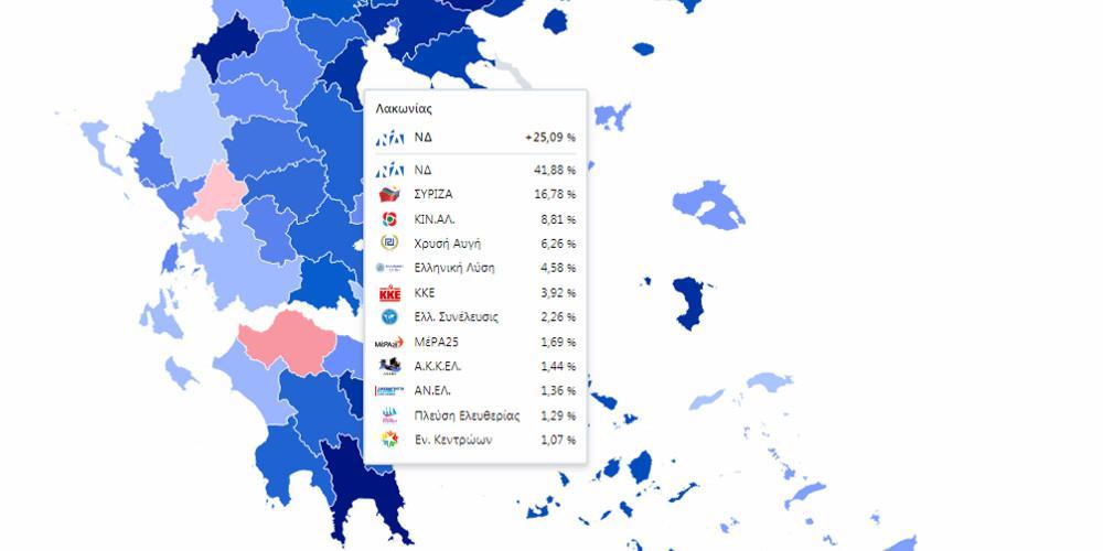 Πέντε περιοχές που η ΝΔ έκανε ρεκόρ διαφοράς από τον ΣΥΡΙΖΑ στις Ευρωεκλογές