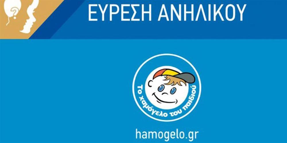 Αίσιο τέλος: Βρέθηκε η 13χρονη που είχε εξαφανιστεί στη Θεσσαλονίκη