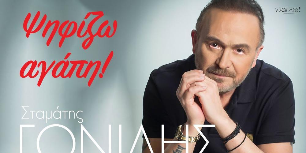 Ο Σταμάτης Γονίδης αποκαλύπτει τι ψηφίζει με το νέο του τραγούδι!