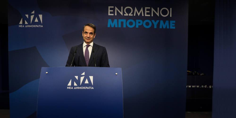 Live: Μητσοτάκης: Επικεφαλής του Επικρατείας της ΝΔ ο Παναγιώτης Πικραμένος