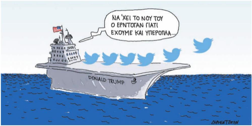 Η γελοιογραφία της ημέρας από τον Γιάννη Δερμεντζόγλου – 18 Ιουνίου 2019