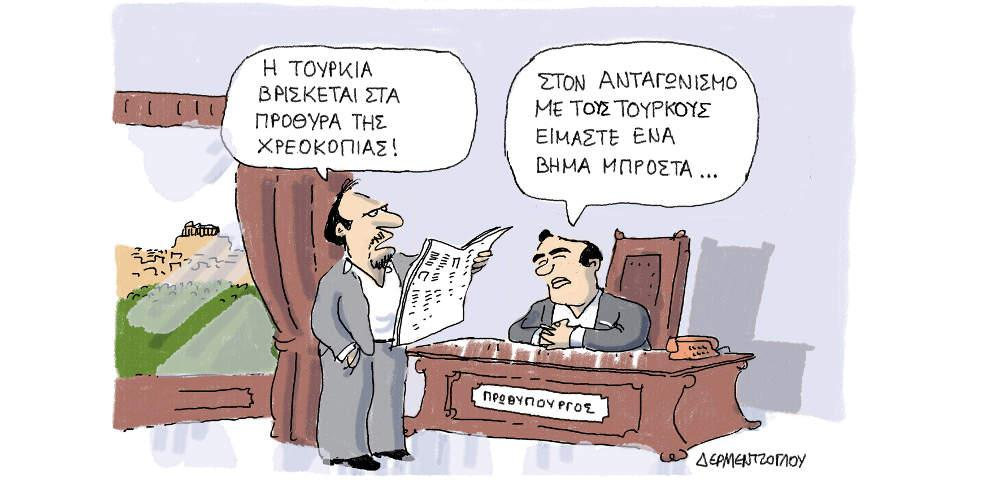 Η γελοιογραφία της ημέρας από τον Γιάννη Δερμεντζόγλου - Κυριακή 23 Ιουνίου 2019