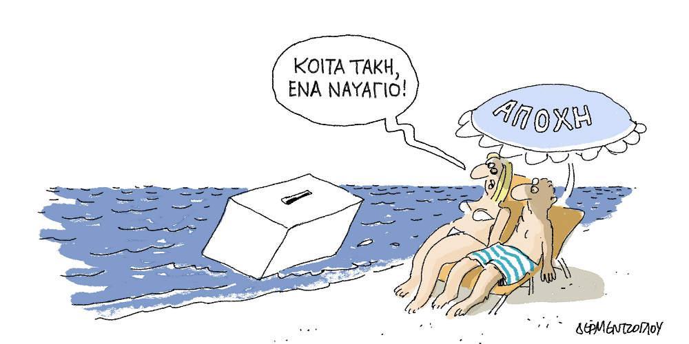 Η γελοιογραφία της ημέρας από τον Γιάννη Δερμεντζόγλου - Κυριακή 30 Ιουνίου 2019