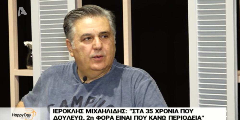 Ιεροκλής Μιχαηλίδης: Έχω ορμήσει σε ηθοποιό που άλλαξε τα λόγια του [βίντεο]
