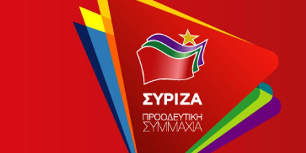 Το νέο λογότυπο και το μπάνερ του ΣΥΡΙΖΑ-Προοδευτική Συμμαχία