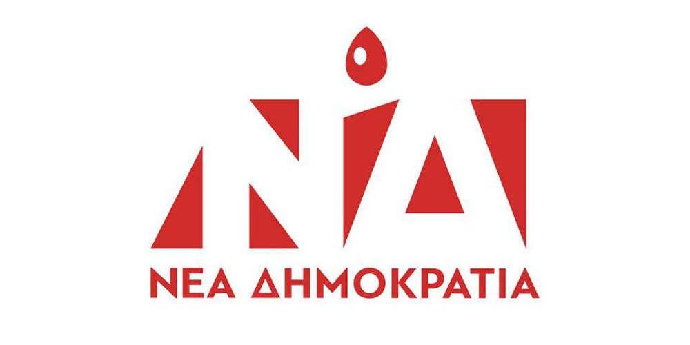 Η ΝΔ άλλαξε το σήμα της για την Παγκόσμια Ημέρα Εθελοντή Αιμοδότη