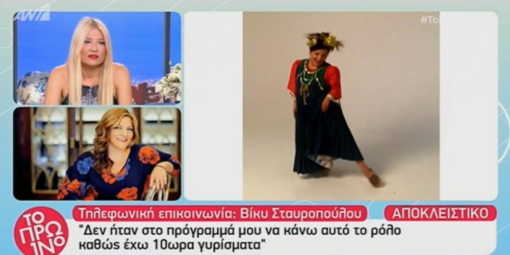 Ο κακός χαμός με τη Βίκυ Σταυροπούλου που αντικαθιστά την Ελένη Καστάνη [βίντεο]