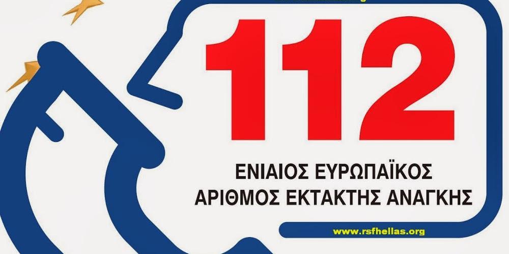 Αναβαθμίζεται το «112» με την υπηρεσία «eCall» - Τι θα κάνει αυτόματα