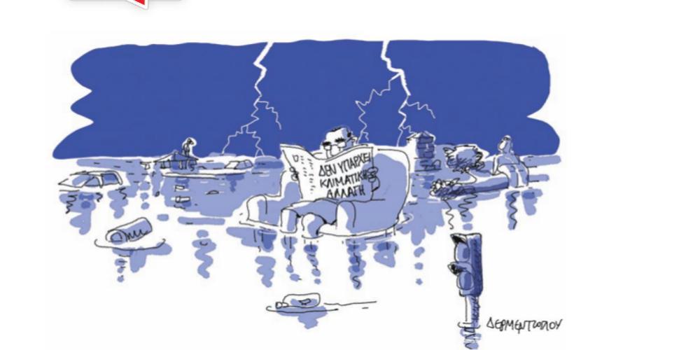 Η γελοιογραφία της ημέρας από τον Γιάννη Δερμεντζόγλου – 12 Ιουλίου 2019