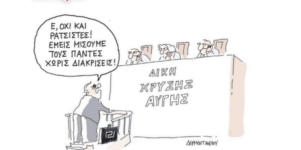 Η γελοιογραφία της ημέρας από τον Γιάννη Δερμεντζόγλου – 22 Ιουλίου 2019