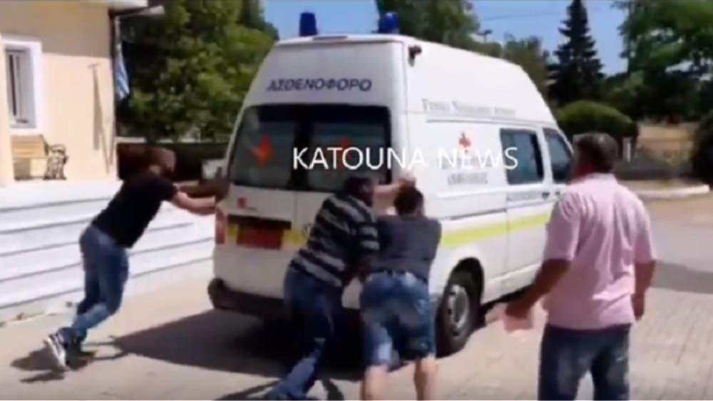 Τραγελαφικό: Ασθενοφόρο με τραυματία μέσα πήρε μπρος… με σπρώξιμο [βίντεο]