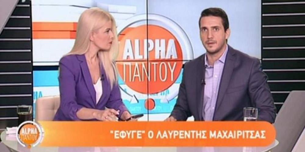 Σοκαρισμένοι στον Alpha: Περίμεναν τον Μαχαιρίτσα στο στούντιο [βίντεο]
