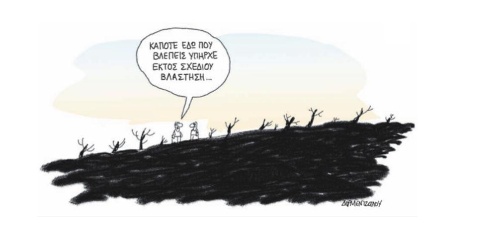 Η γελοιογραφία της ημέρας από τον Γιάννη Δερμεντζόγλου – 16 Σεπτεμβρίου 2019
