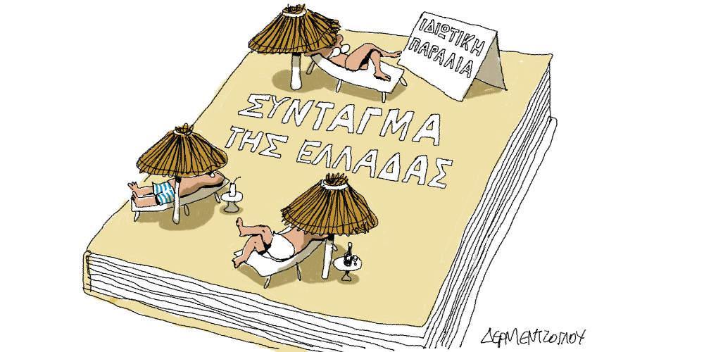 Η γελοιογραφία της ημέρας από τον Γιάννη Δερμεντζόγλου - Σάββατο 07 Σεπτεμβρίου 2019