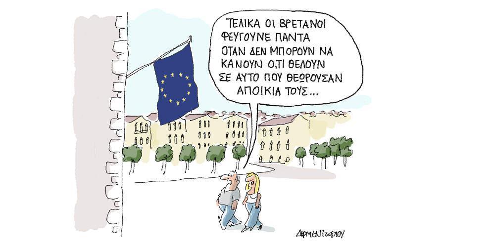 Η γελοιογραφία της ημέρας από τον Γιάννη Δερμεντζόγλου - Κυριακή 08 Σεπτεμβρίου 2019