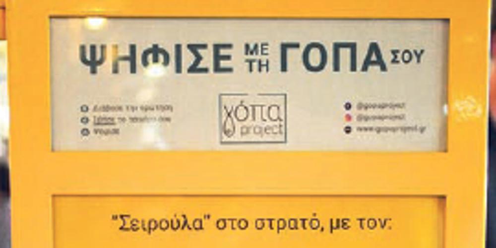 Τασάκια... κάλπες στην Αθήνα - Μία έξυπνη παρέμβαση [εικόνα]