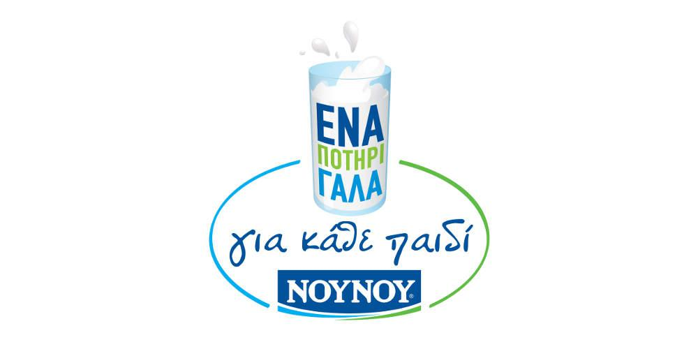 2.000.000 ποτήρια γάλα από το «ΝΟΥΝΟΥ: Ένα Ποτήρι Γάλα για κάθε Παιδί!»
