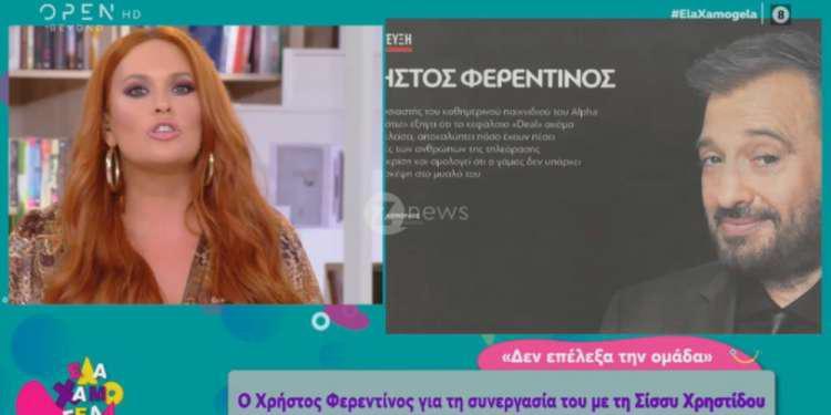 Η Σίσσυ Χρηστίδου διαψεύδει την Γκαγκάκη για τις σχέσεις της με τον Φερεντίνο [βίντεο]