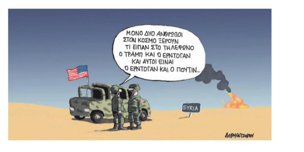 Η γελοιογραφία της ημέρας από τον Γιάννη Δερμεντζόγλου – 09 Οκτωβρίου 2019