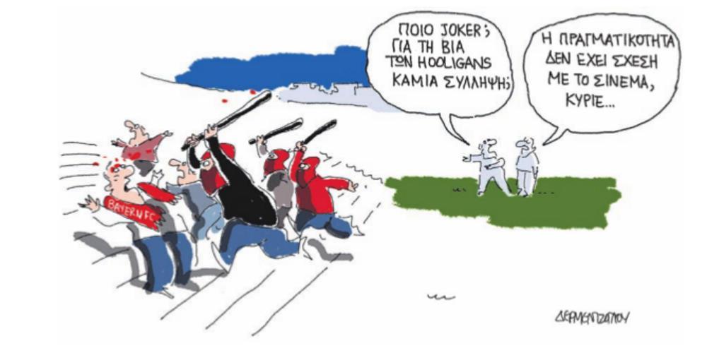 Η γελοιογραφία της ημέρας από τον Γιάννη Δερμεντζόγλου – 23 Οκτωβρίου 2019