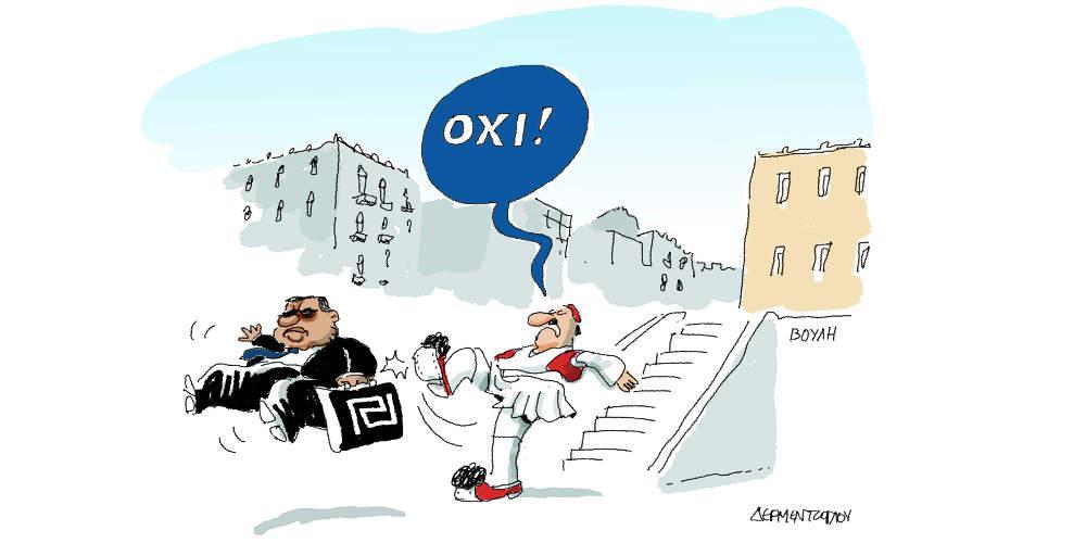 Η γελοιογραφία της ημέρας από τον Γιάννη Δερμεντζόγλου - Σάββατο/Κυριακή 26/27 Οκτωβρίου 2019