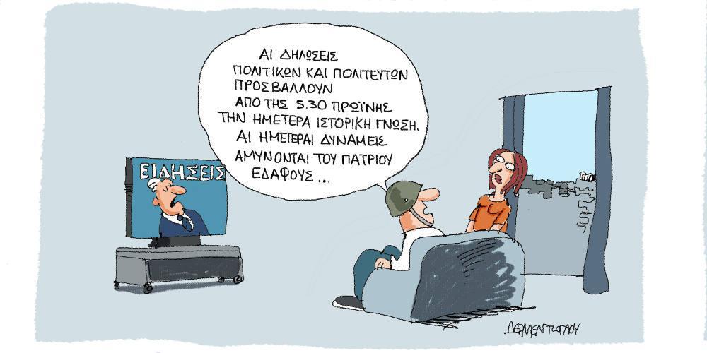 Η γελοιογραφία της ημέρας από τον Γιάννη Δερμεντζόγλου – Τρίτη 29 Οκτωβρίου 2019