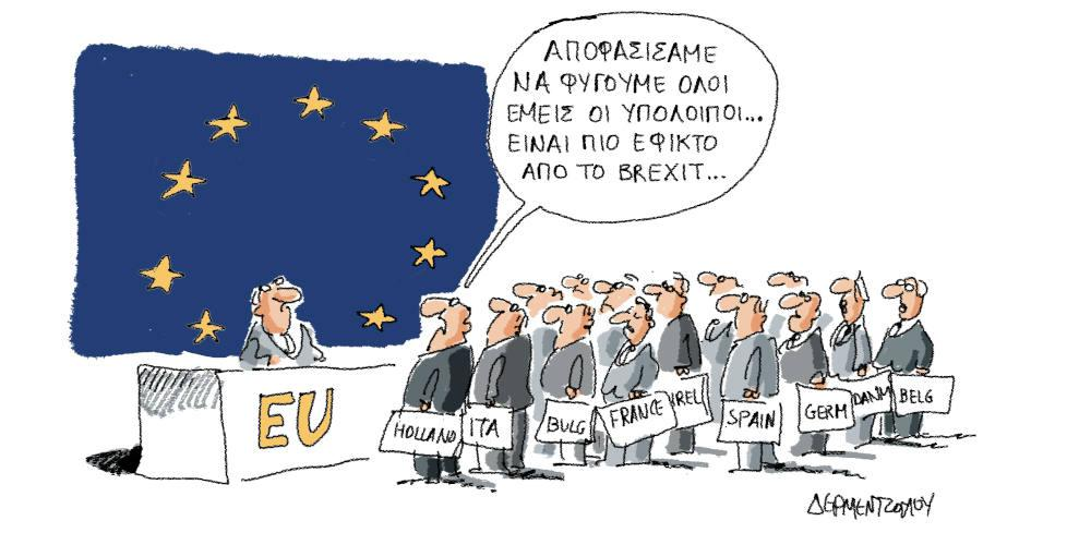 Η γελοιογραφία της ημέρας από τον Γιάννη Δερμεντζόγλου – Τρίτη 30 Οκτωβρίου 2019