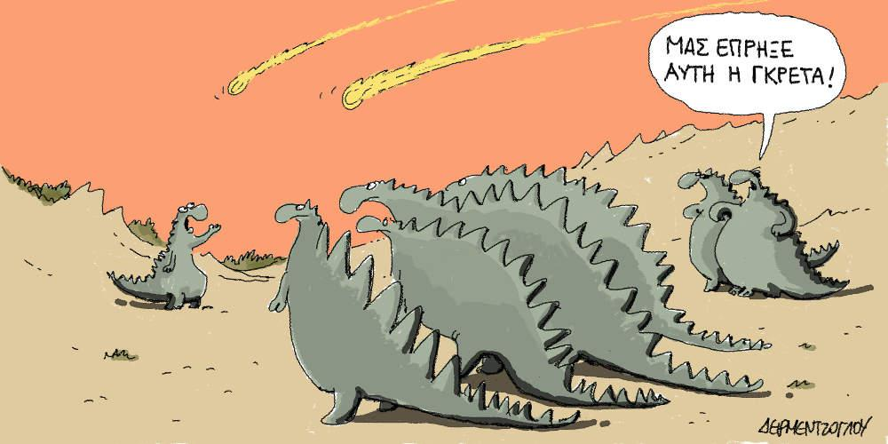 Η γελοιογραφία της ημέρας από τον Γιάννη Δερμεντζόγλου - Σάββατο 05 Οκτωβρίου 2019