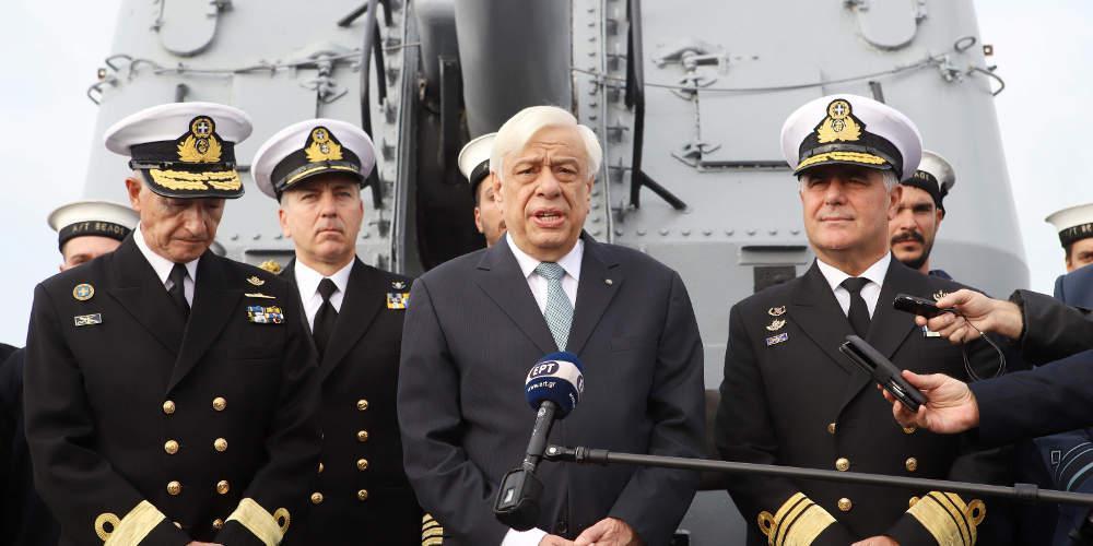 Παυλόπουλος: Η Ελλάδα δεν είναι μόνη της στην υπεράσπιση των εθνικών της θεμάτων