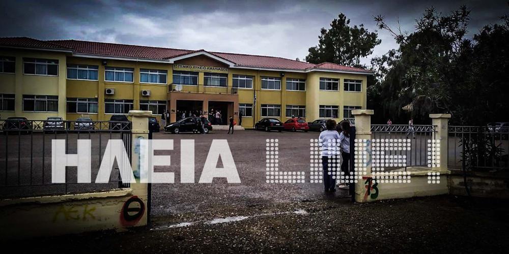 Μαχαίρωσαν μαθητή μέσα σε σχολείο στην Αμαλιάδα