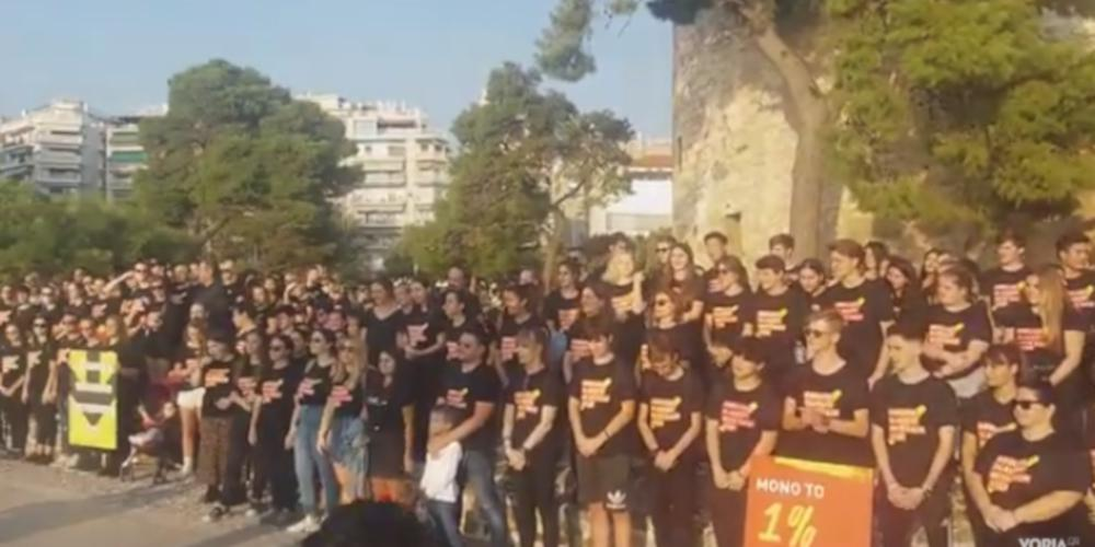 Περπάτησαν στην παραλία Θεσσαλονίκης κατά της εμπορίας ανθρώπων [βίντεο]