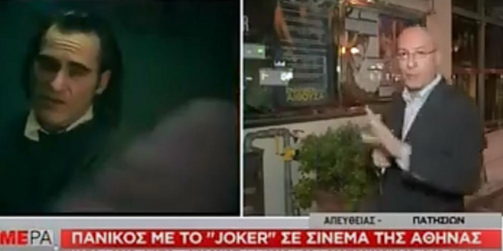 Επικό: Δημοσιογράφος του ΣΚΑΙ νόμιζε πως το «Ενήλικες στην Αίθουσα» ήταν σήμανση καταλληλότητας για το «Τζόκερ»