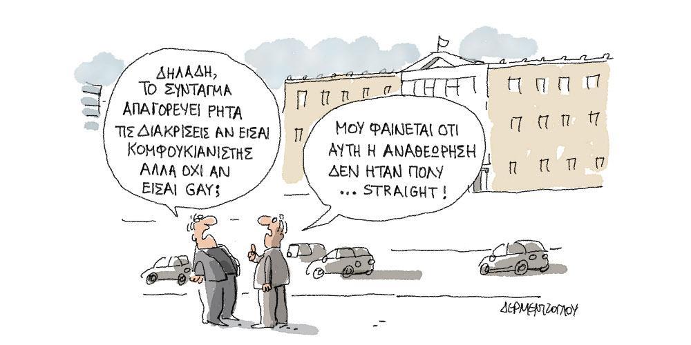 Η γελοιογραφία της ημέρας από τον Γιάννη Δερμεντζόγλου – 27 Νοεμβρίου 2019
