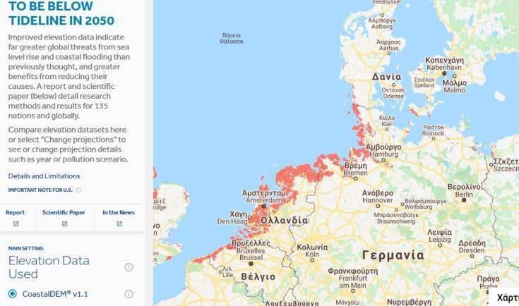 Έκθεση-τρόμος: Ποιες περιοχές της Ελλάδας κινδυνεύουν να βουλιάξουν λόγω της κλιματικής αλλαγής
