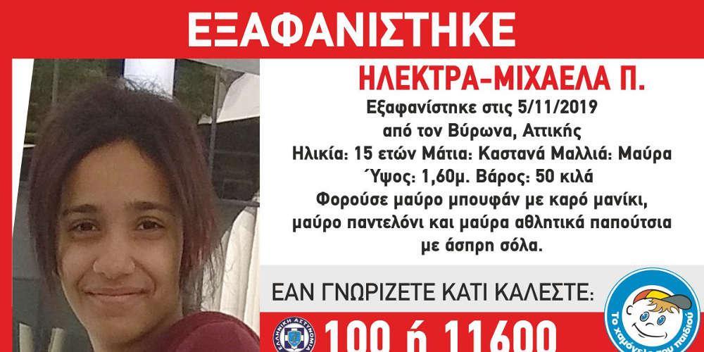 Αίσιο τέλος: Εντοπίστηκε η 15χρονη από το Βύρωνα που είχε εξαφανιστεί