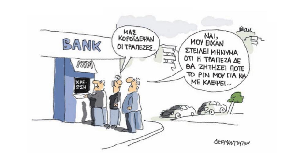 Η γελοιογραφία της ημέρας από τον Γιάννη Δερμεντζόγλου – 05 Νοεμβρίου 2019