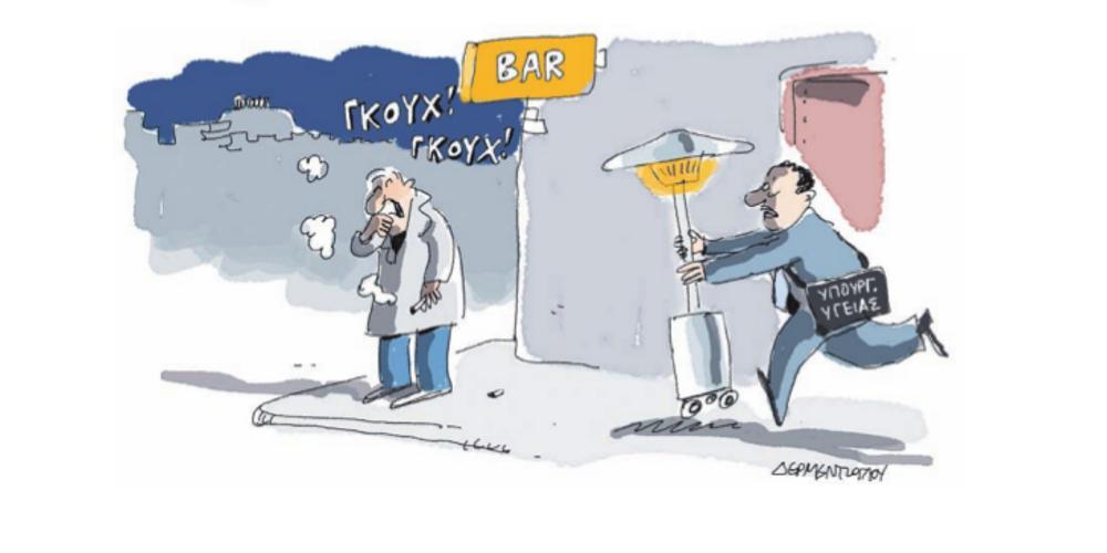 Η γελοιογραφία της ημέρας από τον Γιάννη Δερμεντζόγλου – 06 Νοεμβρίου 2019