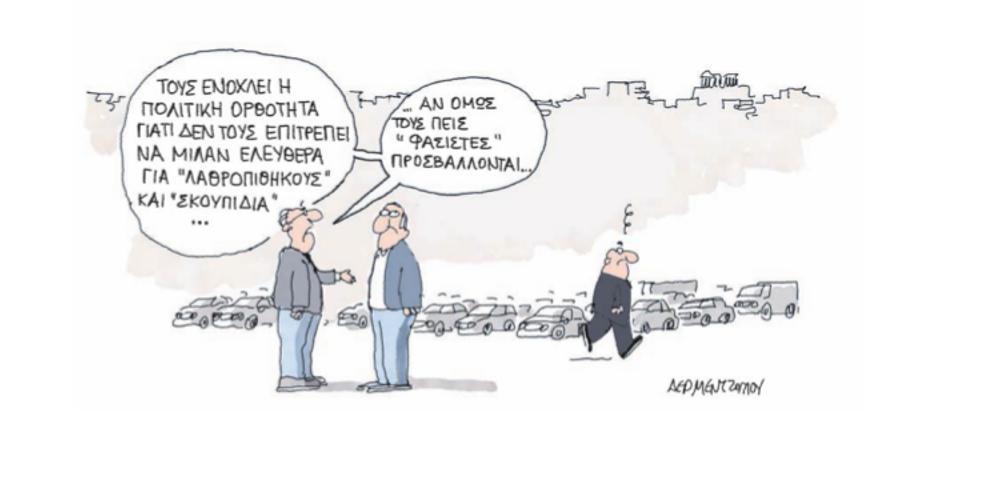 Η γελοιογραφία της ημέρας από τον Γιάννη Δερμεντζόγλου – 08 Νοεμβρίου 2019